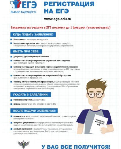 Регистрация на ЕГЭ